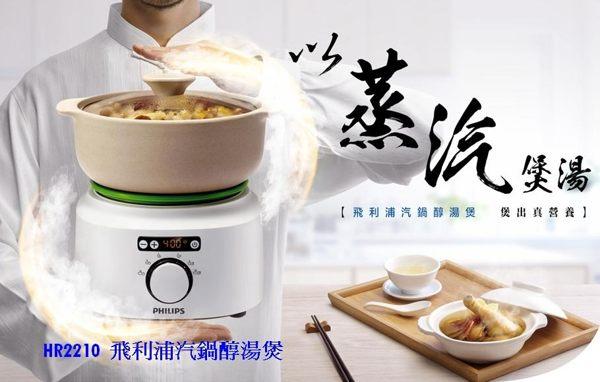 【贈送琺瑯雪平鍋*1】PHILIPS飛利浦汽鍋醇湯煲 / Chi-pot 湯品調理機 HR2210