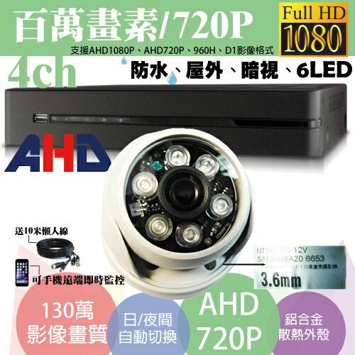 高雄監視器 百萬畫素1080P主機 AHD 套裝DIY 4ch監視器 130萬半球攝影機7