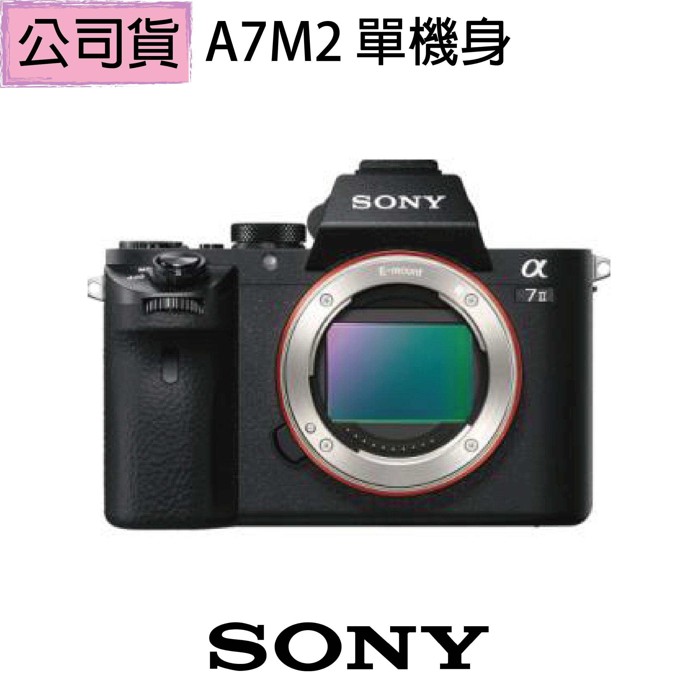 【SONY】ILCE-7M2 單機身A7M2 (公司貨)