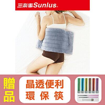 【Sunlus三樂事】暖暖熱敷柔毛墊(大)MHP811/SP1002,贈品:晶透便利環保筷x1