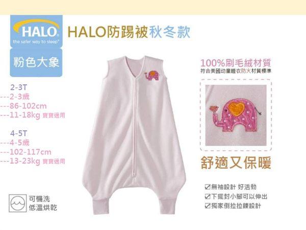 美國Halo Sleepsack 防踢背心 防踢睡袍 防踢被 秋冬刷毛款 ~粉色大象2-3T