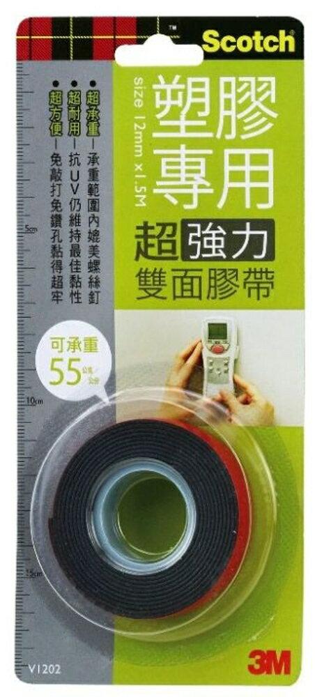 3M  V1202 超強雙面膠帶-塑膠用【文具e指通】量販.團購