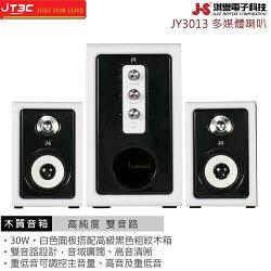 JS 淇譽 JY3013 三件式 2.1聲道重低音