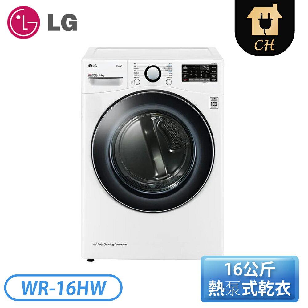 [LG 樂金]16公斤 免曬衣乾衣機 WR-16HW