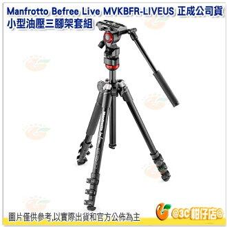 現貨可分期 曼富圖 Manfrotto Befree Live MVKBFR-LIVEUS 小型 油壓三腳架 套組 正成公司貨 錄影 攝影