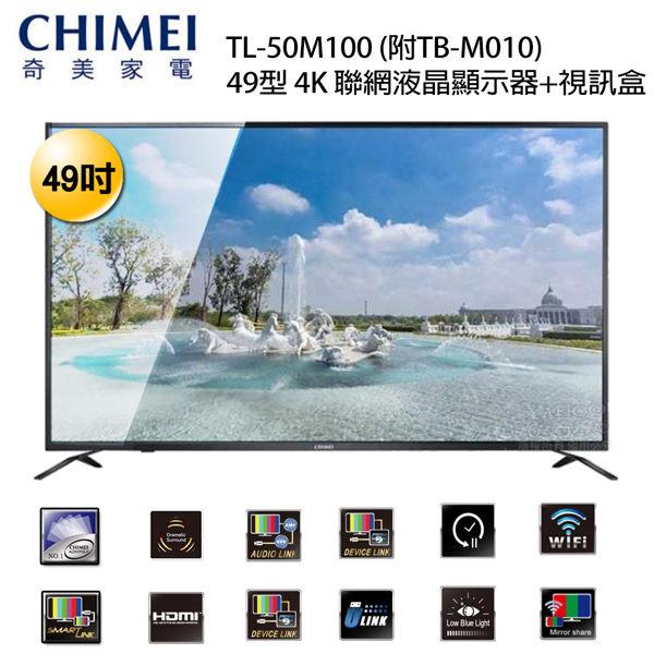 奇博網:CHIMEI奇美49吋4K聯網LED液晶顯示器液晶電視TL-50M100(贈基本桌裝)