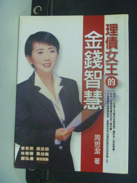 【書寶二手書T2/投資_GFK】理債女王的金錢智慧_周思潔