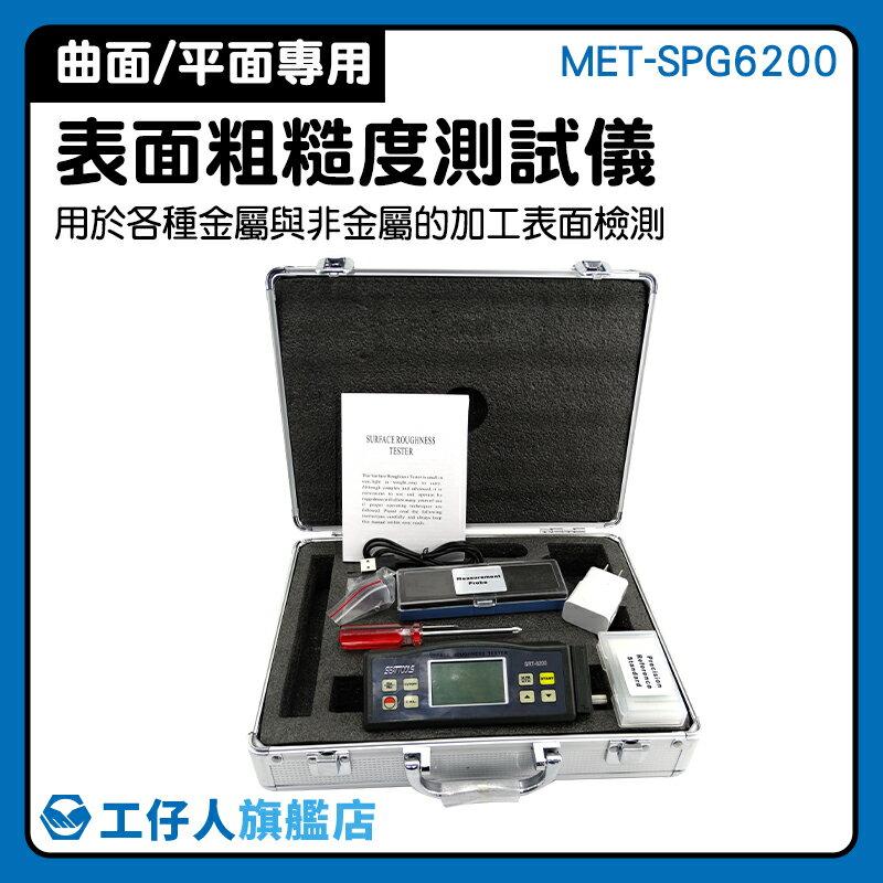 粗糙度測試儀 零件加工表面 表面光潔度儀  表面光潔度檢測儀 MET-SPG6200 切削加工