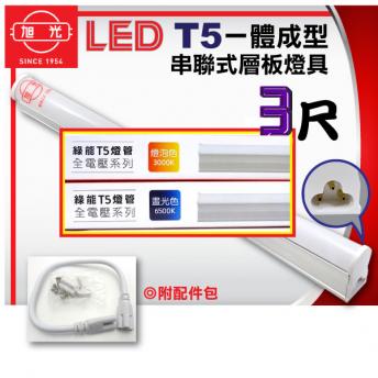 旭光 T5 LED 3呎18W (黃光) (限自取/不寄送)