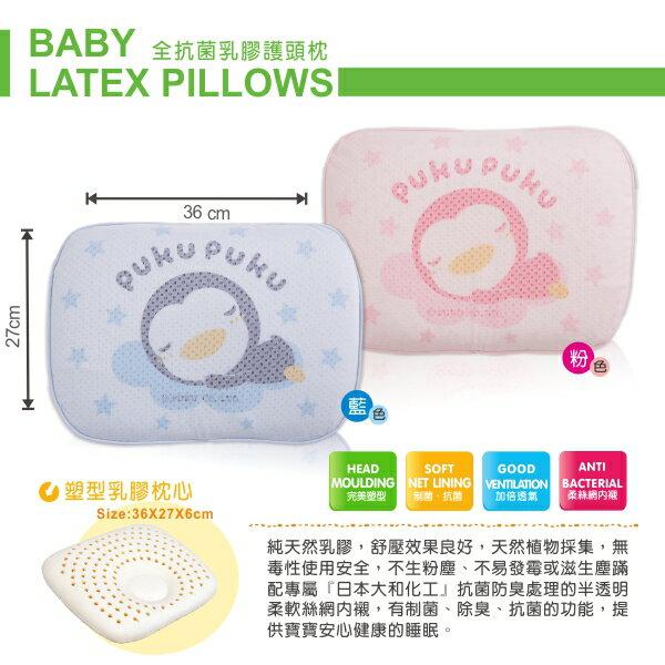 『121婦嬰用品館』PUKU 全抗菌乳膠護頭枕36×27 3