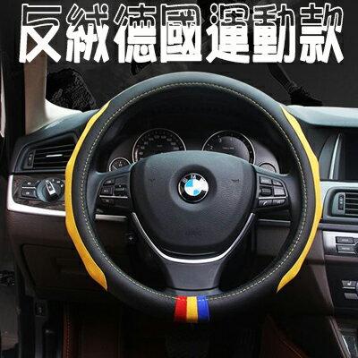運動造型方向盤套 AUDI BMW BENZ VW PORSCHE FORD MAZDA TOYOTA 沂軒精品 A0071