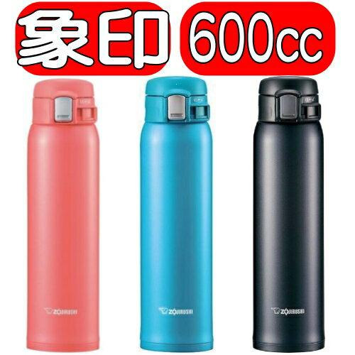 象印~SM~SC60~600cc 保溫杯~彈蓋超輕量~