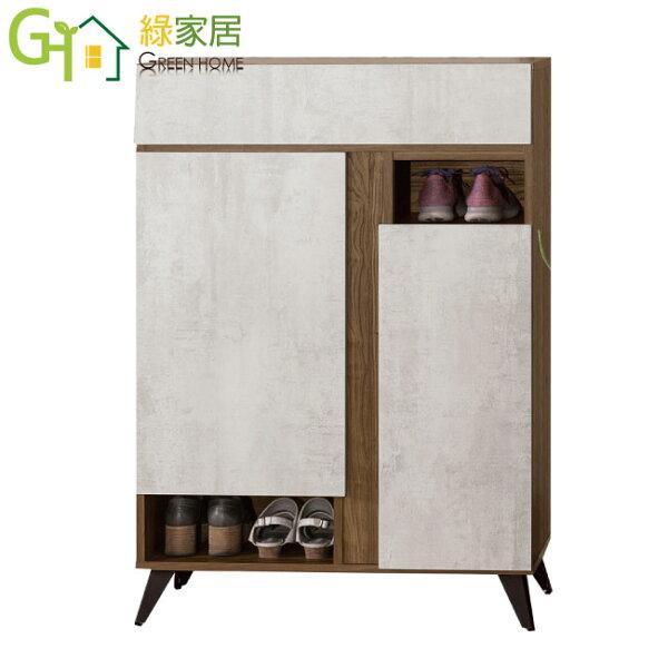 【綠家居】艾卡路時尚2.7尺二門鞋櫃收納櫃