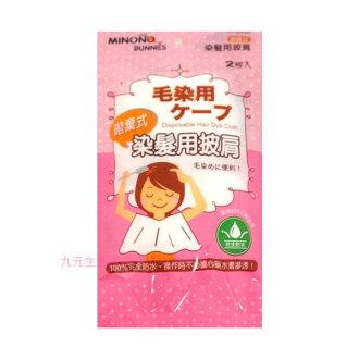 【九元生活百貨】拋棄式染髮用披肩 染髮圍裙