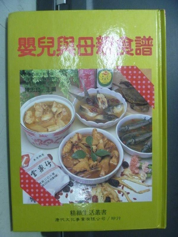 【書寶二手書T2/保健_OPC】嬰兒與母親食譜_陳忠良
