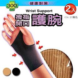 拇指開口 護腕 健康對策 台灣製 蒂巴蕾