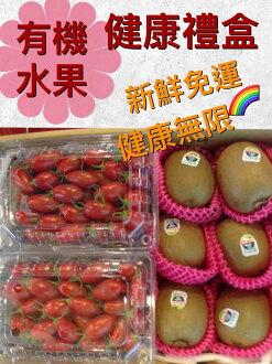 有機水果禮盒(冠軍有機小蜜+有機奇異果)優惠免運【皇家果物】