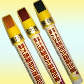 噴大師 木器補色筆 木製品刮傷 掉色 補色