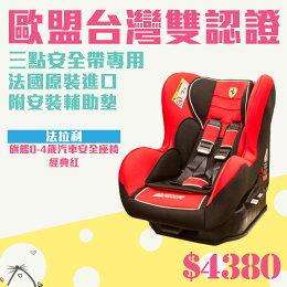 Ferrari法拉利汽車安全座椅
