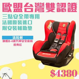 Ferrari法拉利 - 旗艦0-4歲汽車安全座椅(汽座) -經典紅