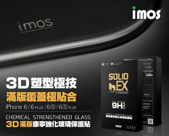 (免運)iMOS 3D滿版康寧強化玻璃保護貼/APPLE IPhone 6S 4.7/螢幕保護貼/9H滿版玻貼【馬尼行動通訊】