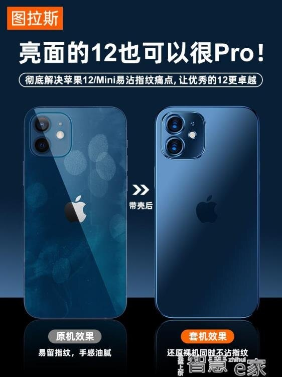 蘋果12手機殼iPhone12ProMax磨砂透明Pro硅膠Max超薄Mini防摔軟殼鏡頭全包por保護套十二
