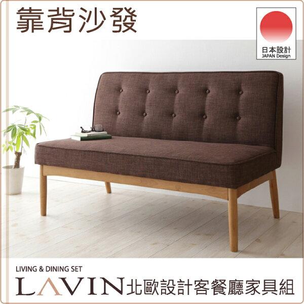 林製作所 株式會社:【日本林製作所】LAVIN客餐廳兩用系列-無扶手沙發2P雙人座