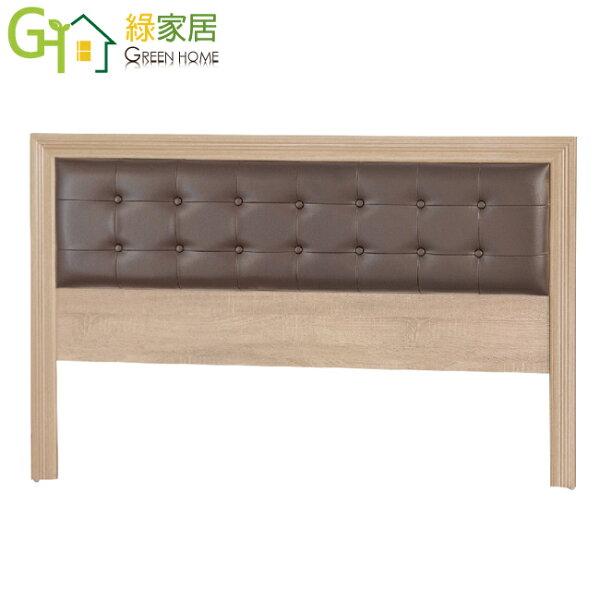 【綠家居】卡納比時尚3.5尺皮革單人床頭片(三色可選)