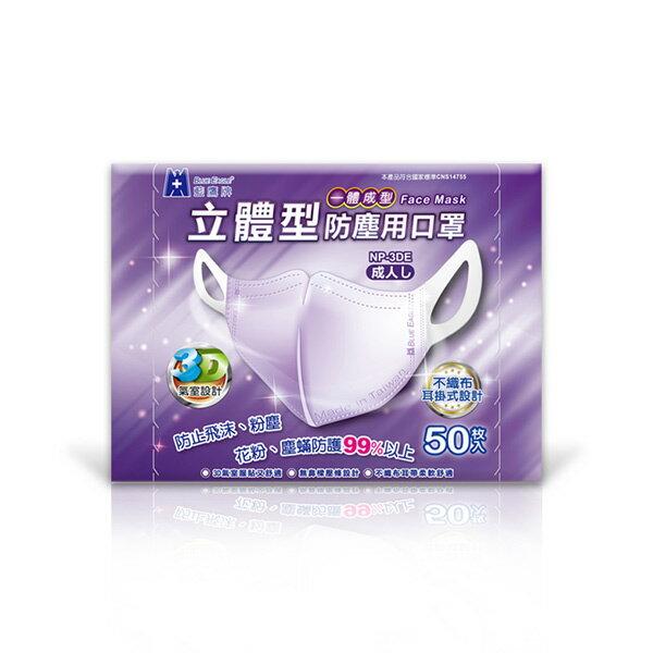 【愛挖寶】藍鷹牌 NP-3DEPU*10  台灣製成人立體型防塵口罩 一體成型款 紫 50片*10盒