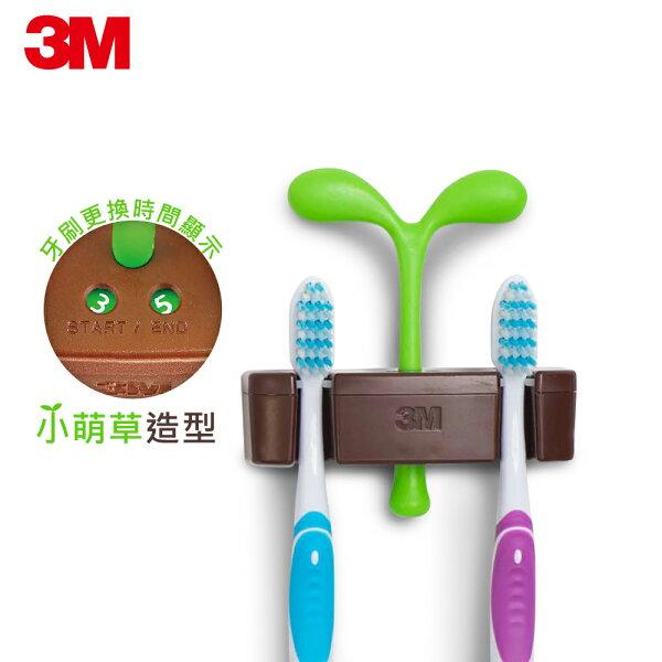 【3M】小萌草造型貼心牙刷架7100091400
