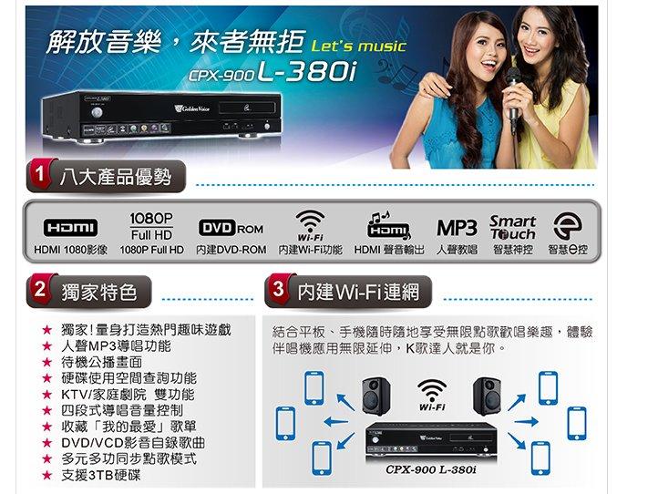 金嗓電腦科技(股)公司卡拉OK伴唱機 CPX-900 L-380i