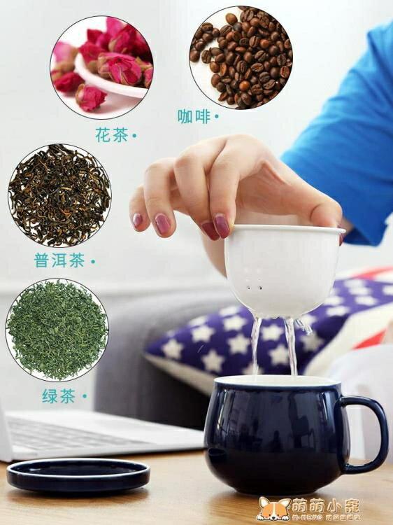 免運 泡茶杯 茶杯茶水杯簡約辦公室泡茶杯子帶蓋過濾陶瓷馬克杯家用花茶水杯個性禮品
