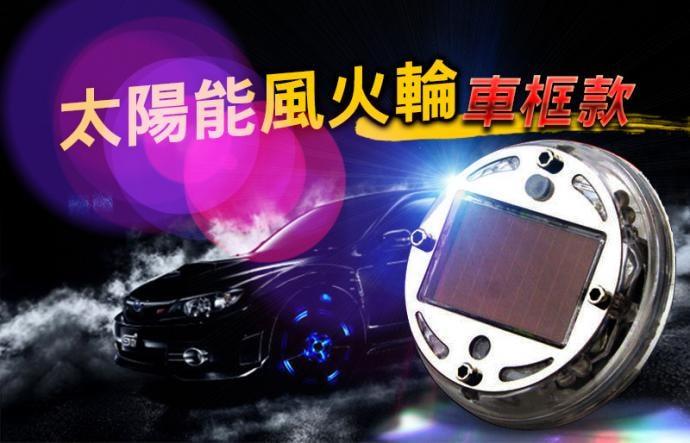 太陽能夜視汽車風火輪(現貨+預購)