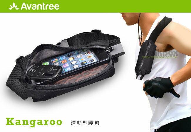 志達電子 KSAM-004 Avantree Kangaroo 運動型防潑水彈性腰包 iPhone5/M8/S5可用防汗防雨手機運動腰帶包 跑步慢跑路跑自行車單車適用