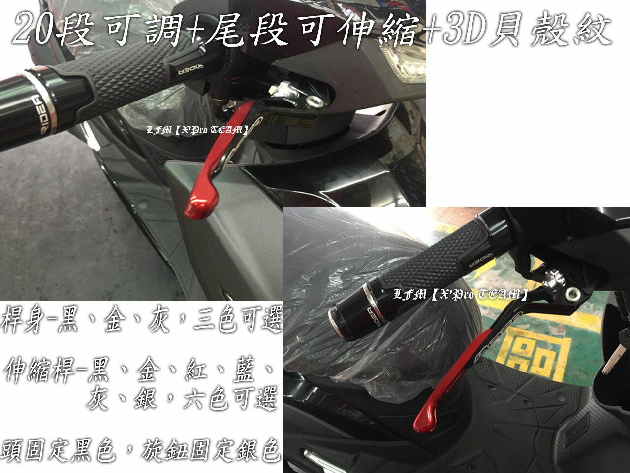 【LFM】RIDEA 宏佳騰 Ai-1 Sport 可調式煞車拉桿 剎車拉桿 附手煞車 3D 標準版 可折 可伸縮 延長 5