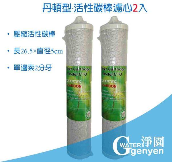 [淨園] 金字塔能量水專用濾心道爾敦/丹頓型(2入)塊狀活性碳濾心--可除氯農藥漂白水