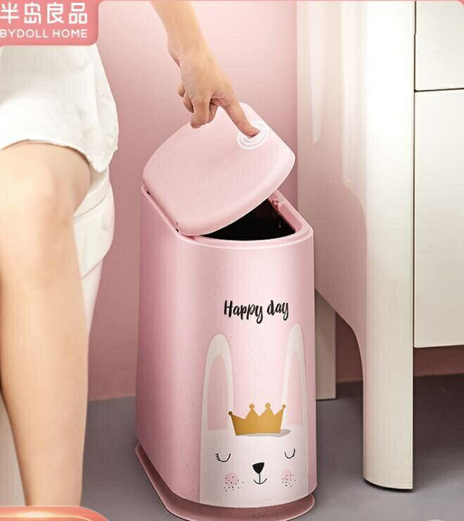 可愛垃圾桶家用廁所衛生間帶蓋馬桶紙簍窄縫創意客廳有蓋夾縫圾圾 ATF 果果輕時尚