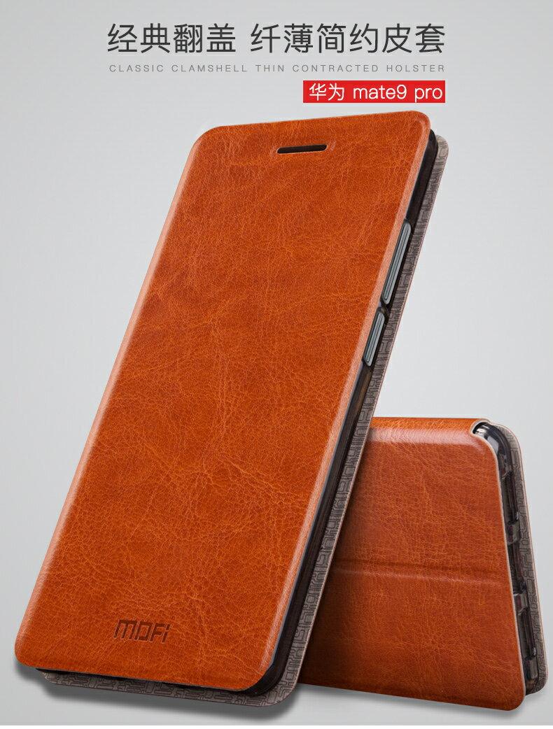 華為Huawei Mate 9 Pro 莫凡Mofi 睿系列二代翻蓋支架 mate 9 Pro 翻蓋式 支架皮套 皮套【預購商品】