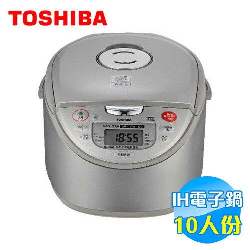 Toshiba 東芝 10人份IH電子鍋 RC18RHGN