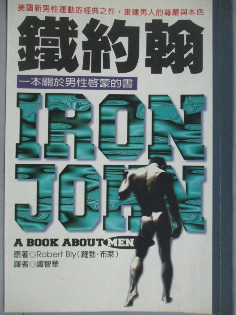 【书宝二手书T1/两性关系_HAV】铁约翰一本关于男性启蒙的书_谭智华, 罗勃.布莱