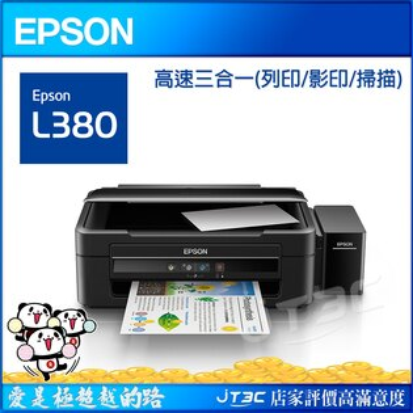 【滿3千15%回饋】EPSONL380高速三合一(列印影印掃描)連續供墨噴墨印表機(原廠保固‧內附隨機原廠墨水1組)《免運》※回饋最高2000點