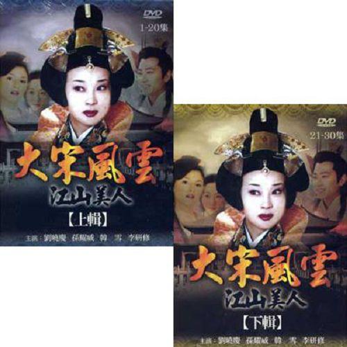 ~超取299 ~大宋風雲~江山美人 全30集  2盒裝 DVD