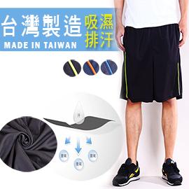 CS衣舖 台灣製造 MIT 吸濕 排汗 速乾 短褲 三色 9909