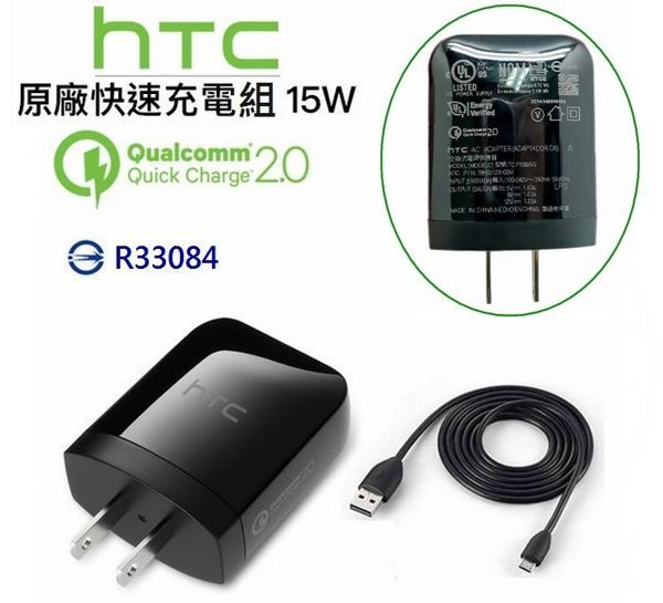 HTC原廠快速充電組【旅充頭+傳輸線】高通QC2.015W快充OneA9M8M9+X9Butterfly3E9+M9EYETCP1000-US