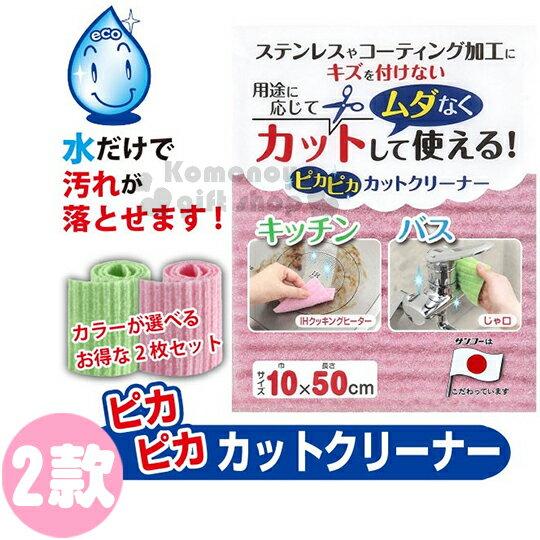 〔小禮堂〕 sanko 日製清潔布~2款選1.粉  綠.10x50cm~