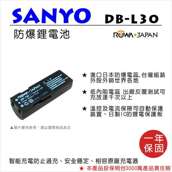 攝彩@樂華FORSanyoDB-L30(NP700)相機電池鋰電池防爆原廠充電器可充保固一年