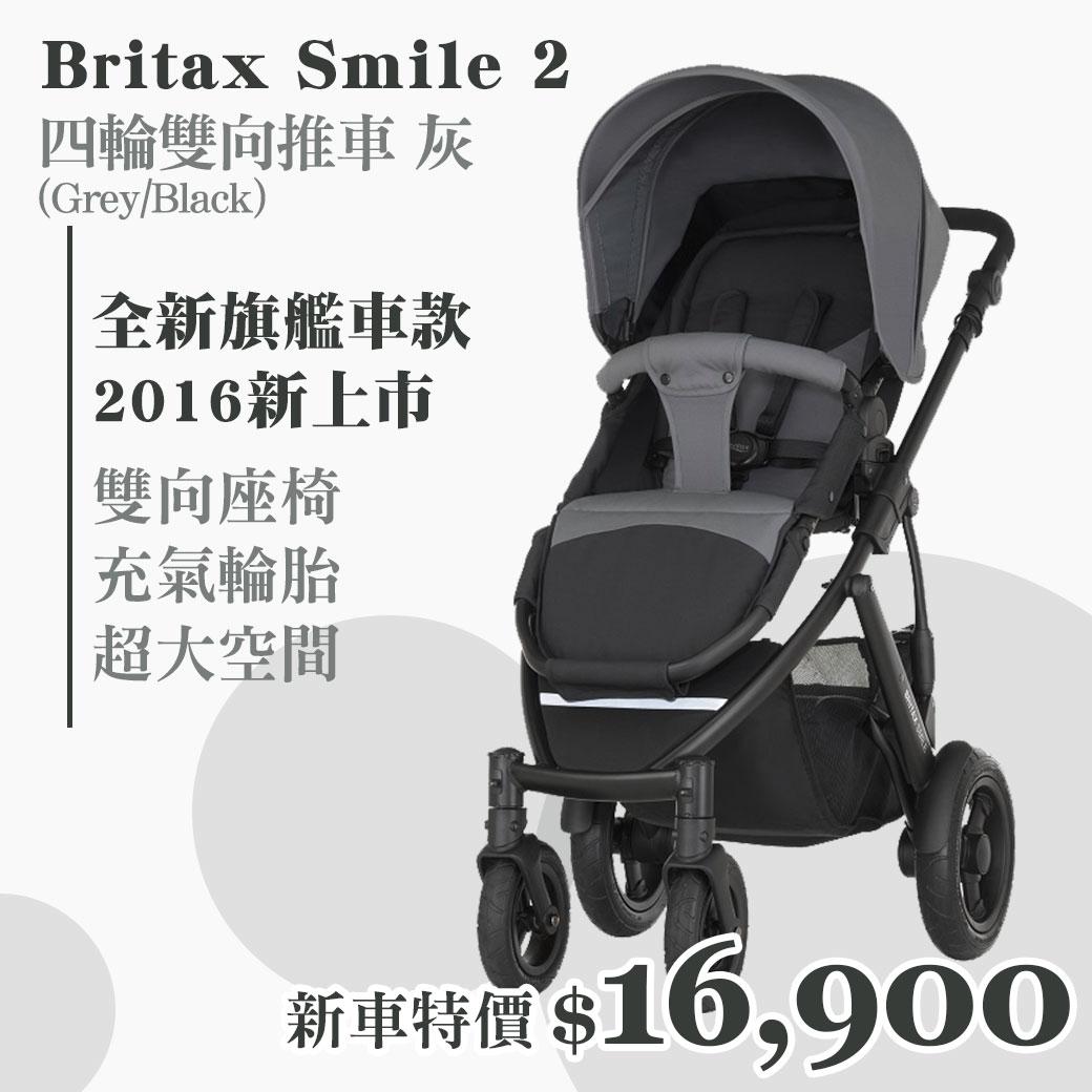 *新車上市* Britax - Smile 2 四輪雙向手推車 (黑灰) 加購Britax - Baby-Safe提籃享特價優惠!