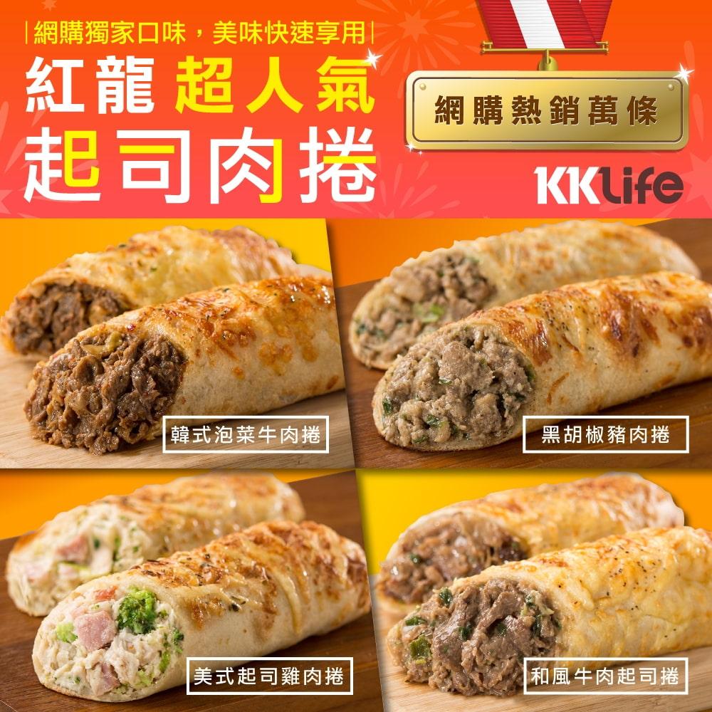 (免運)【KKLife-紅龍】香濃起司肉捲4/6/12條組+【贈美式雞肉捲X1條】
