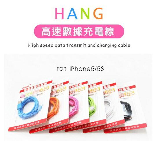 HANG 高速傳輸充電線 適用於APPLE iPhone 5 / 5S