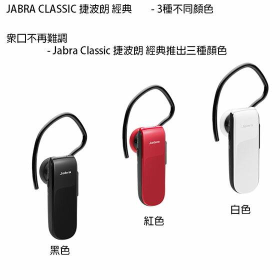 Jabra Classic 捷波朗經典 藍牙耳機 耳掛/耳塞式 藍芽耳機 免運費